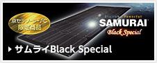 サムライ Black Special